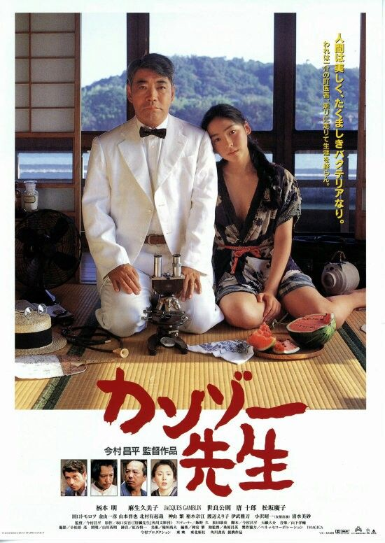Japanese doctor movies